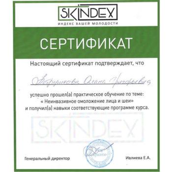 Сертификат на обучение процедуре Скиндекс