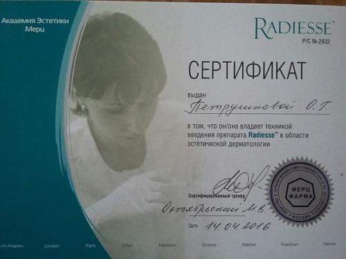 сертификат специалиста по Радиесс