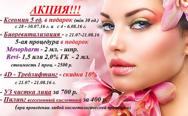 расписание акций по косметологии в Краснодаре