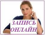 Записаться к косметологу через интернет. Краснодар.