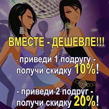 Косметолог. Краснодар. Акция вместе дешевле.