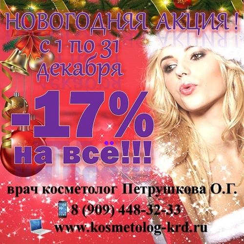 novogodnyaya-akciya-kosmetolog-oksana-krasnodar