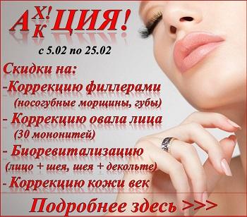 Косметолог в Краснодаре. Акции и скидки