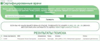 сертифицированный врач косметолог по плазмолифтингу в Краснодаре