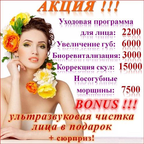 скидки на услуги косметолога в июне