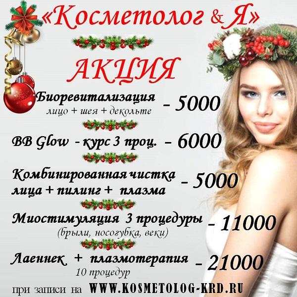 акция месяца идеальная кожа косметолог в краснодаре